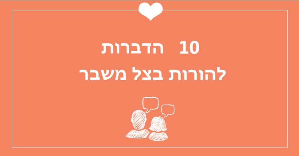 10 הדברות להורות בצל משבר משפחתי